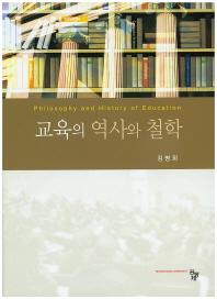교육의 역사와 철학