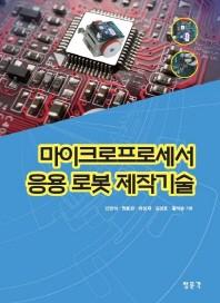 마이크로프로세서 응용 로봇 제작기술