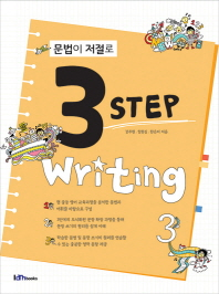 문법이 저절로 3 Step Writing. 3