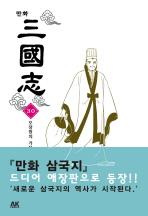 만화 삼국지. 30