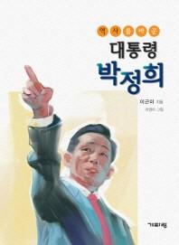 역사를 바꾼 대통령 박정희