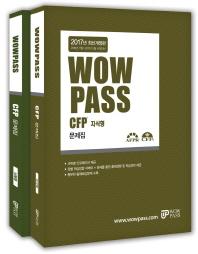 wowpass CFP 문제집 세트(2017)