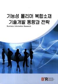기능성 폴리머 복합소재 기술개발 동향과 전략