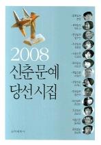 신춘문예 당선시집. 2008