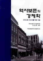 역사보존의 경제학: 지역사회 지도자를 위한 지침