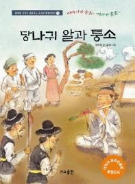 당나귀 알과 퉁소(최하림 시인이 들려주는 구수한 옛날이야기 10)
