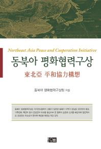 동북아 평화협력구상