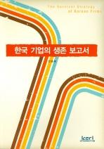 한국기업의 생존 보고서