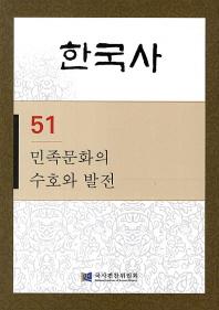 한국사. 51: 민족문화의 수호와 발전