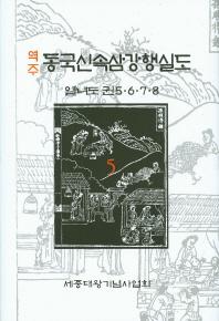 역주 동국신속삼강행실도. 5