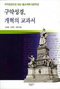 구약성경, 개혁의 교과서