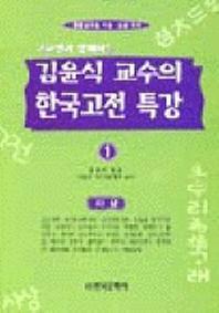 김윤식 교수의 한국고전특강. 1