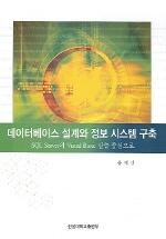 데이터베이스 설계와 정보 시스템 구축