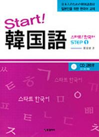 스타트 한국어 STEP 1
