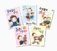 개암나무 학교 생활동화 저학년 5권 세트