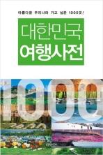 대한민국 여행사전