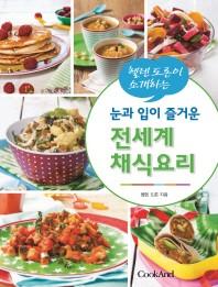 헬렌 도론이 소개하는 눈과 입이 즐거운 전세계 채식요리