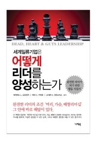 세계일류기업은 어떻게 리더를 양성하는가