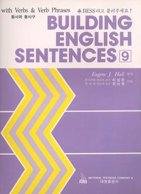 Building English Sentences. 9: 동사와 동사구