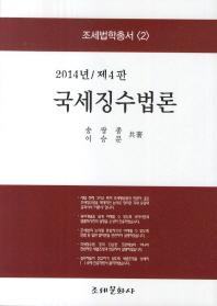 국세징수법론(2014)
