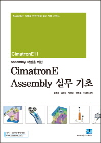 Assembly 작업을 위한 CimatronE Assembly 실무 기초