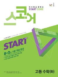 스코어 Start Core 고등 수학(하)(2021)