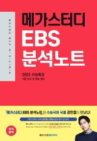 고등 국어문학 수능특강(2021)(2022 수능대비)