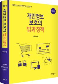 개인정보 보호의 법과 정책