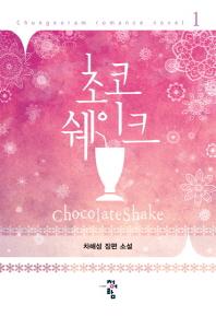 초코 쉐이크. 1