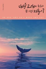 대왕고래의 죽음과 꿈 가진 제돌이