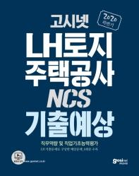 고시넷 LH 한국토지주택공사 NCS 기출예상(2020 하반기)
