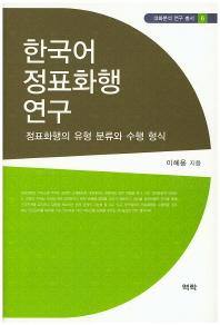한국어 정표화행 연구