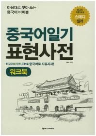 중국어일기표현사전 워크북