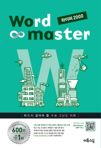 Word Master(워드마스터) 하이퍼 2000