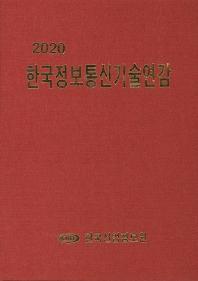 한국정보통신기술연감(2020)