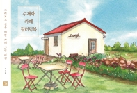 수채화 카페 컬러링북