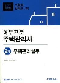 에듀프로 주택관리실무(주택관리사 2차 기본서)(2017)