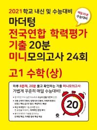 마더텅 고1 수학(상) 전국연합 학력평가 기출 20분 미니모의고사 24회(2021)