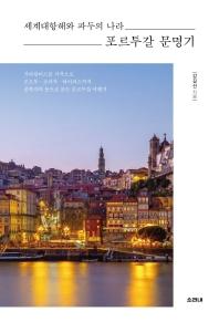세계대항해와 파두의 나라 포르투갈 문명기