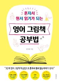 혼자서 원서 읽기가 되는 영어 그림책 공부법