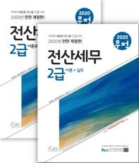 무적 전산세무 2급 세트(2020)