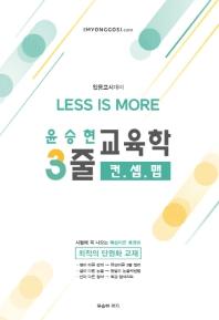 윤승현 교육학 3줄 컨셉맵