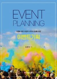 이벤트 기획