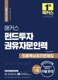 해커스 펀드투자권유자문인력 최종핵심정리문제집(2021)