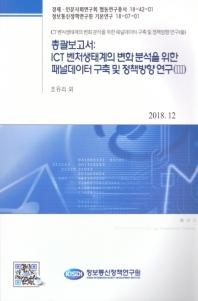 총괄보고서: ICT 벤처생태계의 변화 분석을 위한 패널데이터 구축 및 정책방향 연구. 3