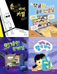 소원나무 초등 3-4학년 추천도서 세트