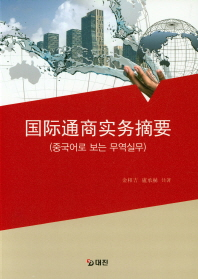 중국어로 보는 무역실무
