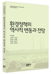 환경정책의 역사적 변동과 전망