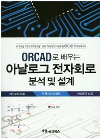 ORCAD로 배우는 아날로그 전자회로 분석 및 설계