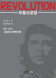부동산공법(공인중개사 2차)(2017)